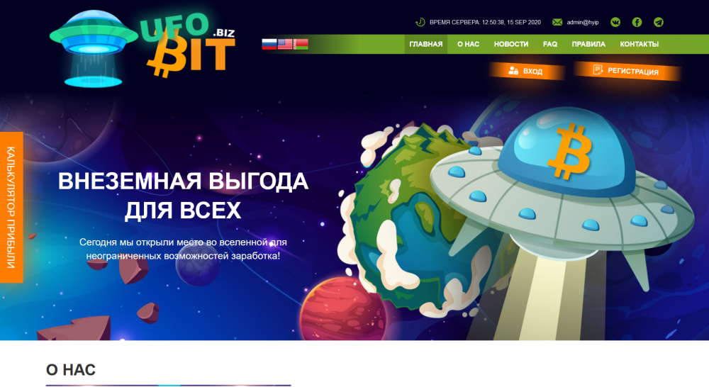 HYIP investment script for the study of unidentified celestial bodies