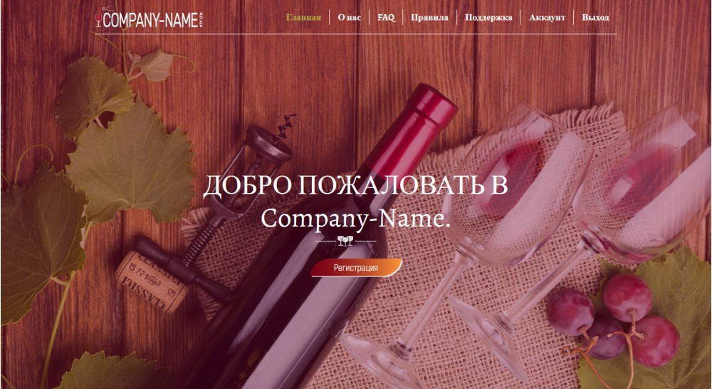 Unique script for a HYIP of investment in wine mak..